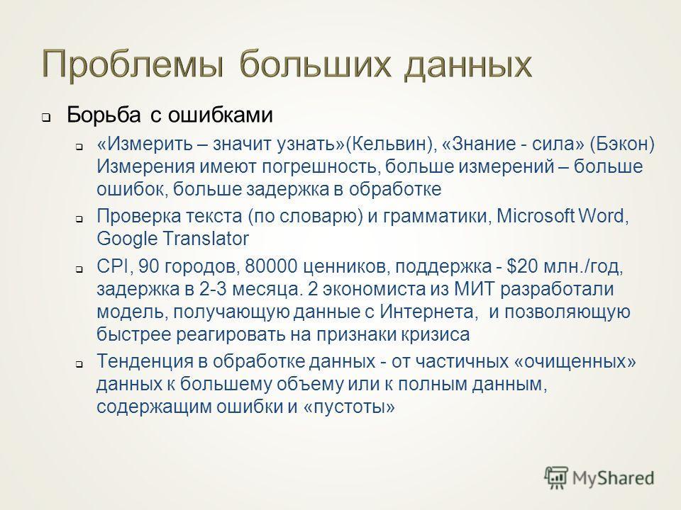 Борьба с ошибками «Измерить – значит узнать»(Кельвин), «Знание - сила» (Бэкон) Измерения имеют погрешность, больше измерений – больше ошибок, больше задержка в обработке Проверка текста (по словарю) и грамматики, Microsoft Word, Google Translator CPI