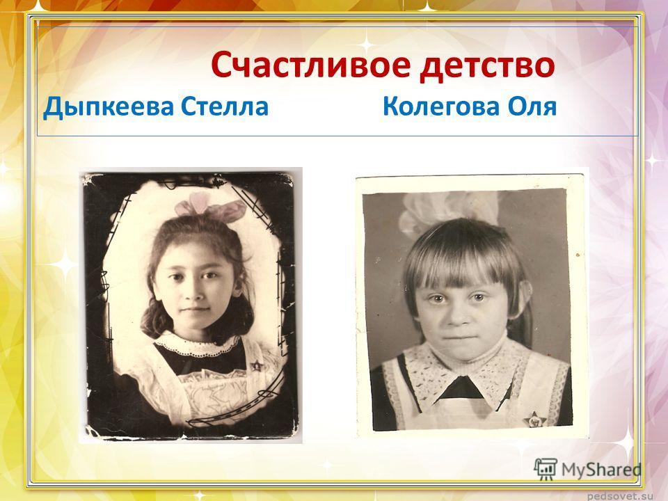 Счастливое детство Дыпкеева Стелла Колегова Оля