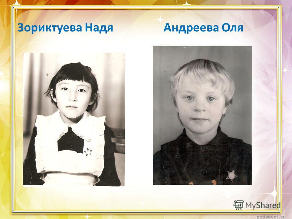 Зориктуева Надя Андреева Оля