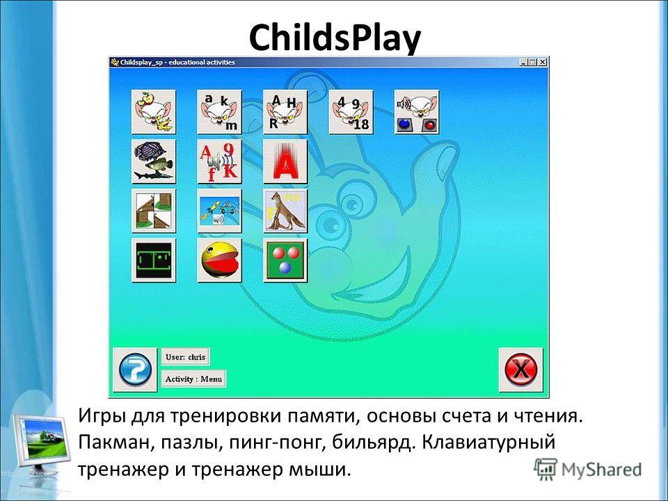 ChildsPlay Игры для тренировки памяти, основы счета и чтения. Пакман, пазлы, пинг-понг, бильярд. Клавиатурный тренажер и тренажер мыши.