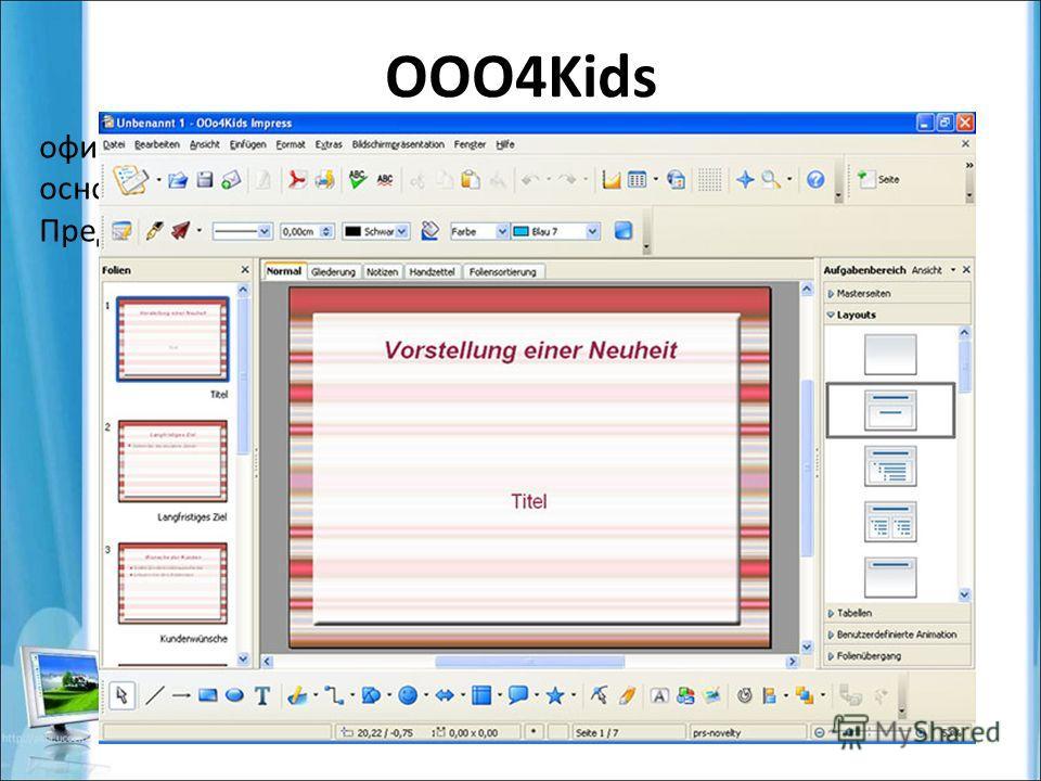 OOO4Kids офисный пакет для образовательных целей. Разработанный на основе OpenOffice и является его облегченной версией. Предназначен для аудитории в возрасте от 7 до 12 лет.