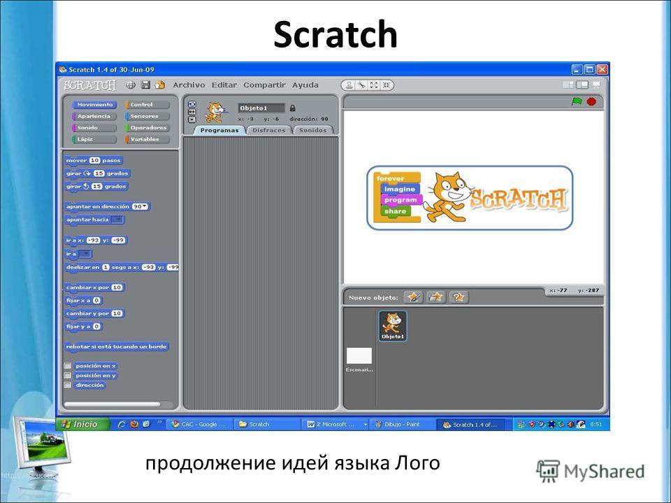 Scratch продолжение идей языка Лого