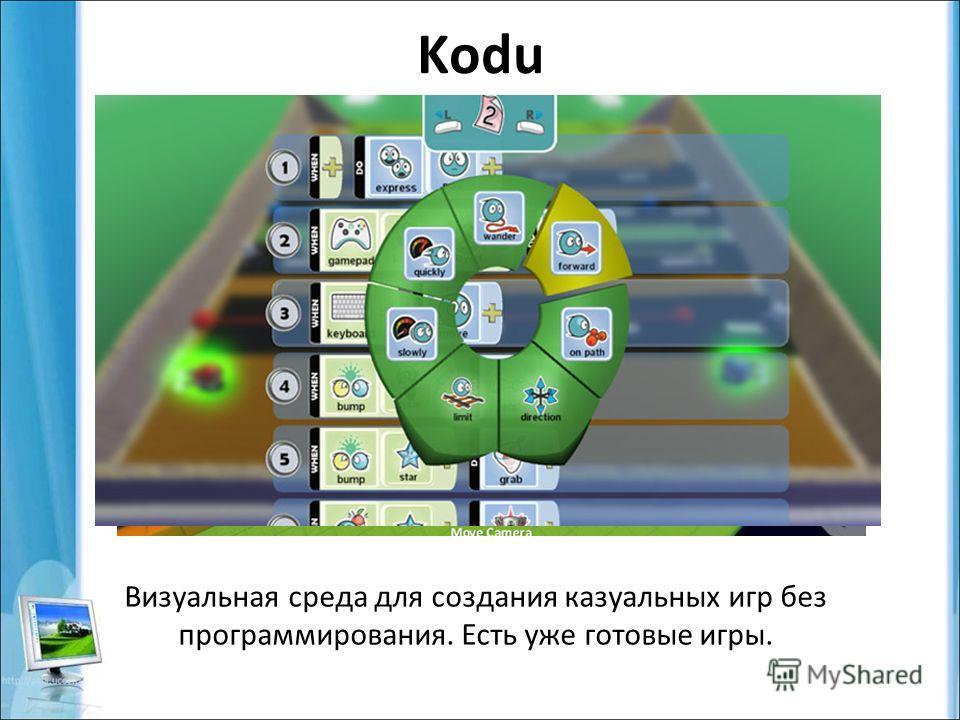 Kodu Визуальная среда для создания казуальных игр без программирования. Есть уже готовые игры.