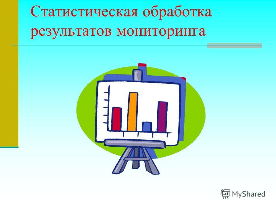 Статистическая обработка результатов мониторинга
