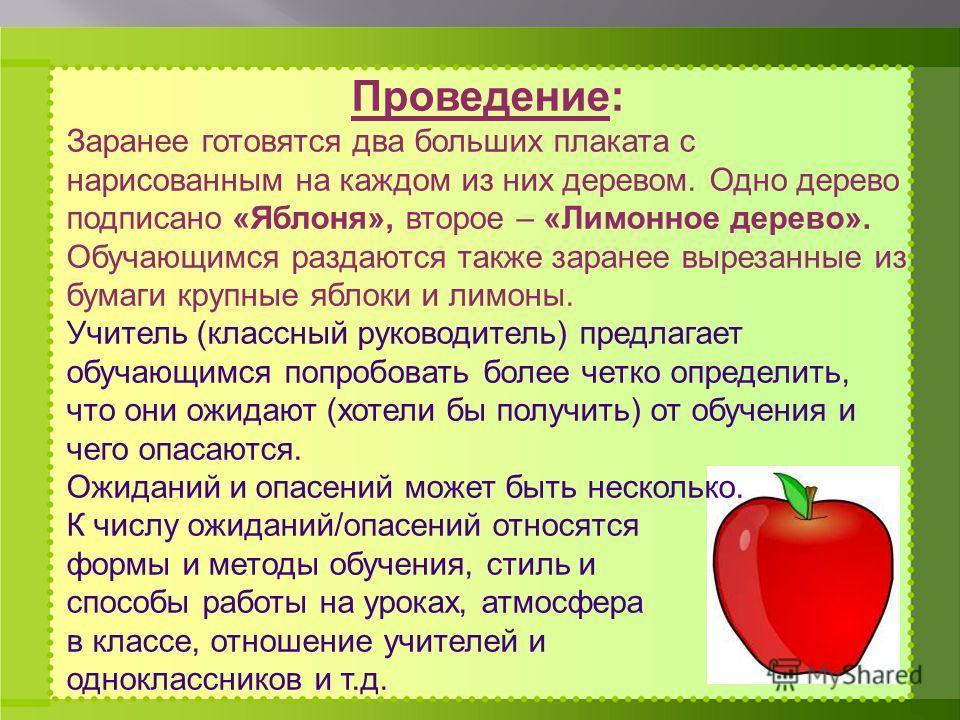 Проведение: Заранее готовятся два больших плаката с нарисованным на каждом из них деревом. Одно дерево подписано «Яблоня», второе – «Лимонное дерево». Обучающимся раздаются также заранее вырезанные из бумаги крупные яблоки и лимоны. Учитель (классный