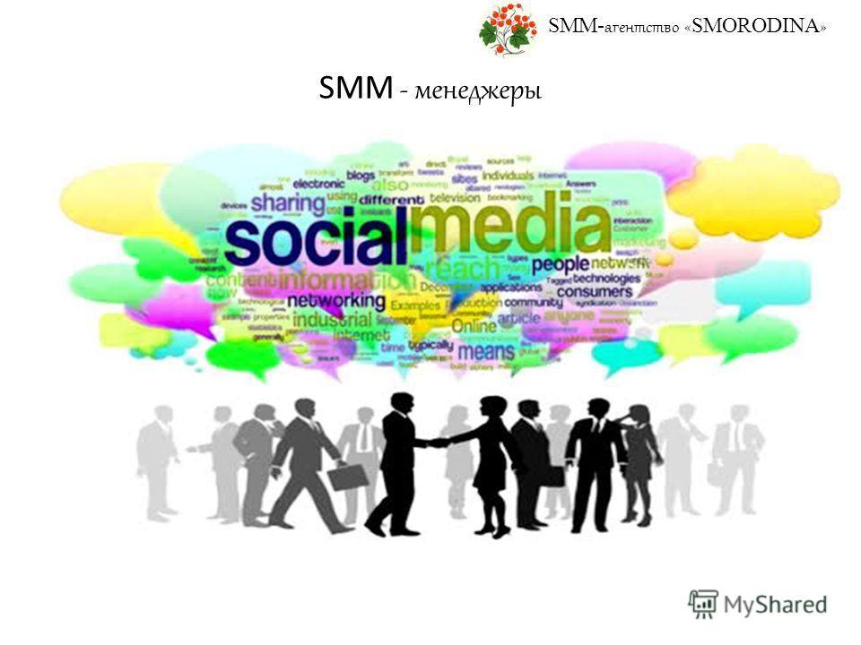 SMM- агентство « SMORODINA » SMM - менеджеры