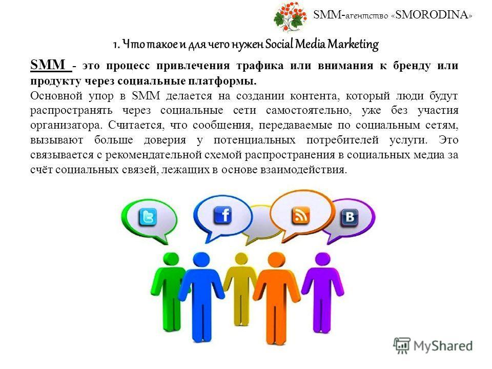 SMM - это процесс привлечения трафика или внимания к бренду или продукту через социальные платформы. Основной упор в SMM делается на создании контента, который люди будут распространять через социальные сети самостоятельно, уже без участия организато