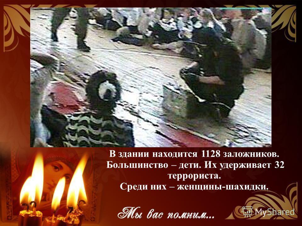 В здании находится 1128 заложников. Большинство – дети. Их удерживает 32 террориста. Среди них – женщины-шахидки.