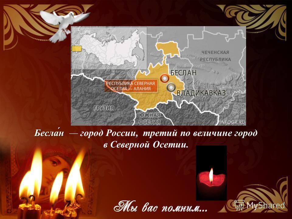 Бесла́н Бесла́н город России, третий по величине город в Северной Осетии.
