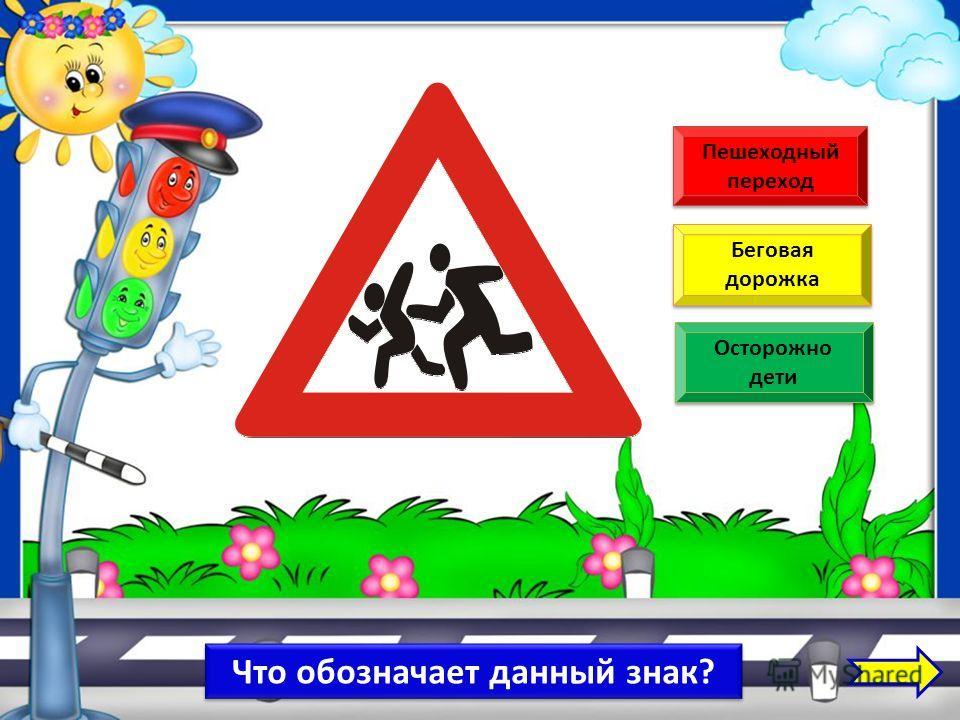 При отсутствии транспорта Если есть подземный переход, переходить нужно только по нему Если опаздываешь в школу В каких случаях можно переходить проезжую часть не спускаясь в подземный переход?