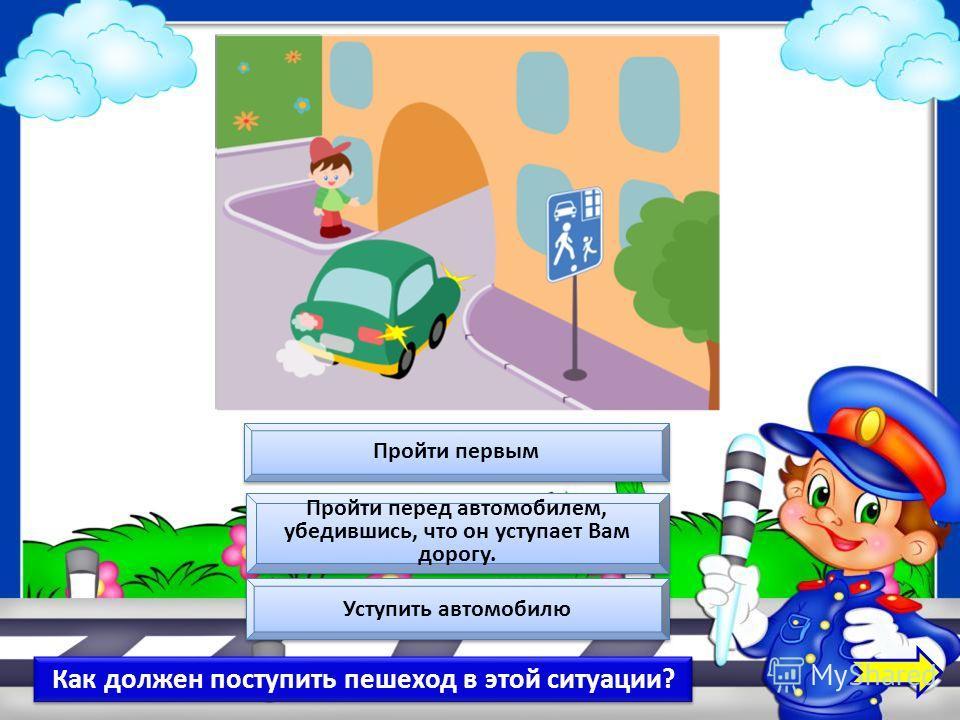 Пешеходный переход Беговая дорожка Осторожно дети Что обозначает данный знак?
