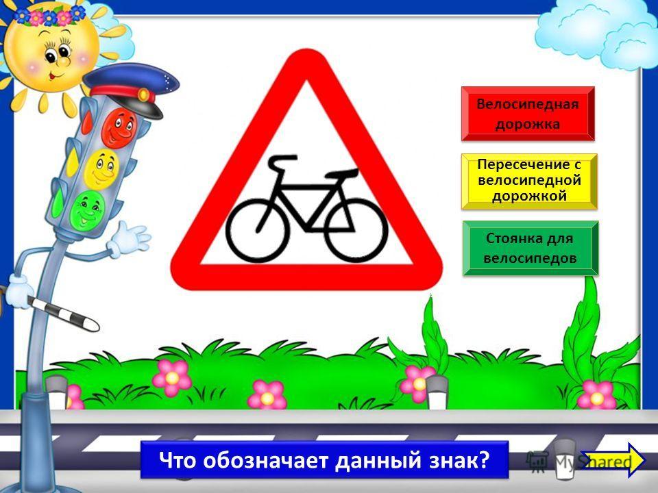 Можно перейти дорогу Нельзя, нужно пропустить транспортное средство Можно, убедившись, что транспорт остановился. Можно ли переходить дорогу?