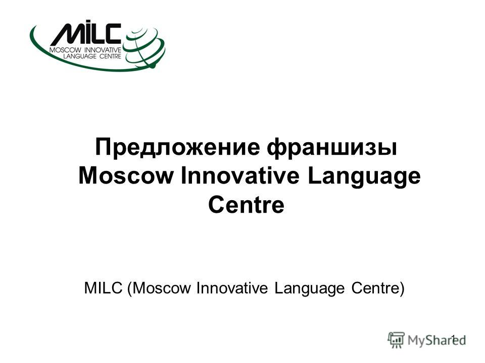 1 Предложение франшизы Moscow Innovative Language Centre MILC (Moscow Innovative Language Centre)