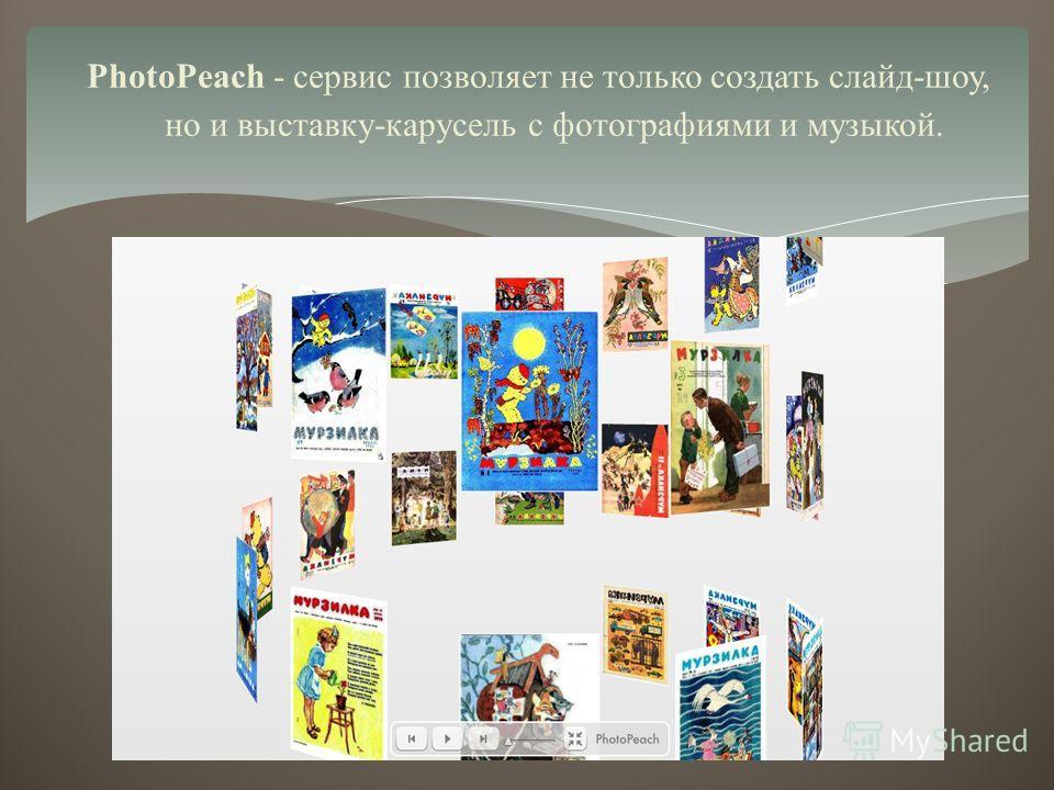 PhotoPeach - сервис позволяет не только создать слайд-шоу, но и выставку-карусель с фотографиями и музыкой.