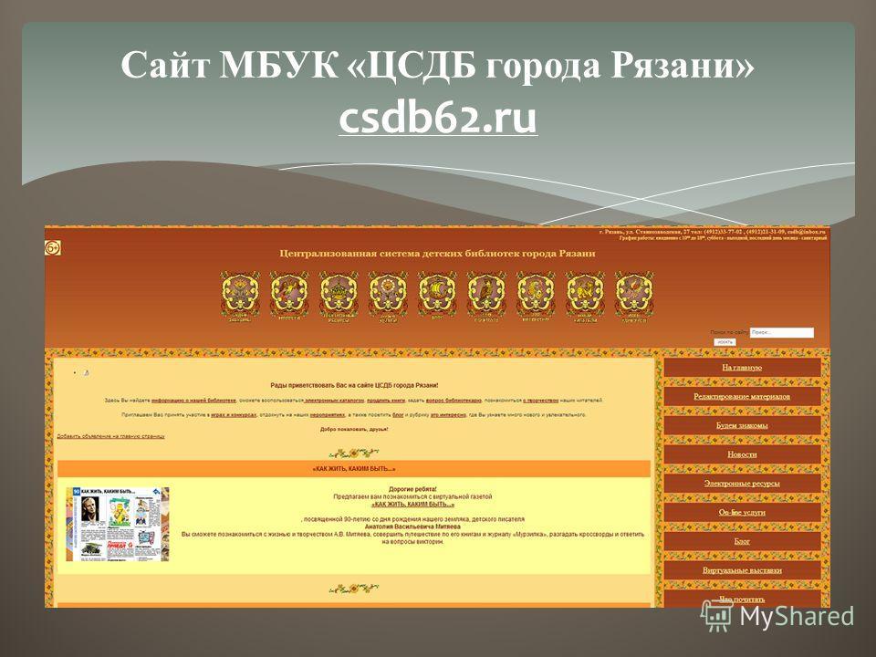 Сайт МБУК «ЦСДБ города Рязани» csdb62.ru