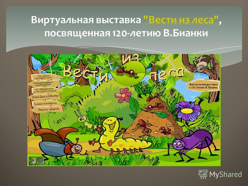 Виртуальная выставка Вести из леса, посвященная 120-летию В.БианкиВести из леса