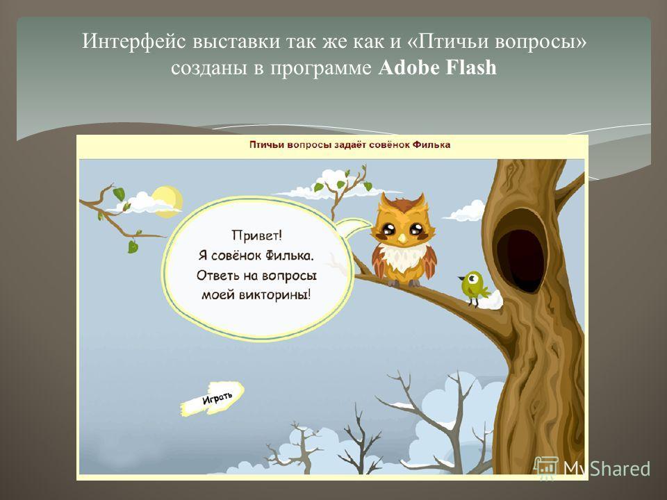 Интерфейс выставки так же как и «Птичьи вопросы» созданы в программе Adobe Flash