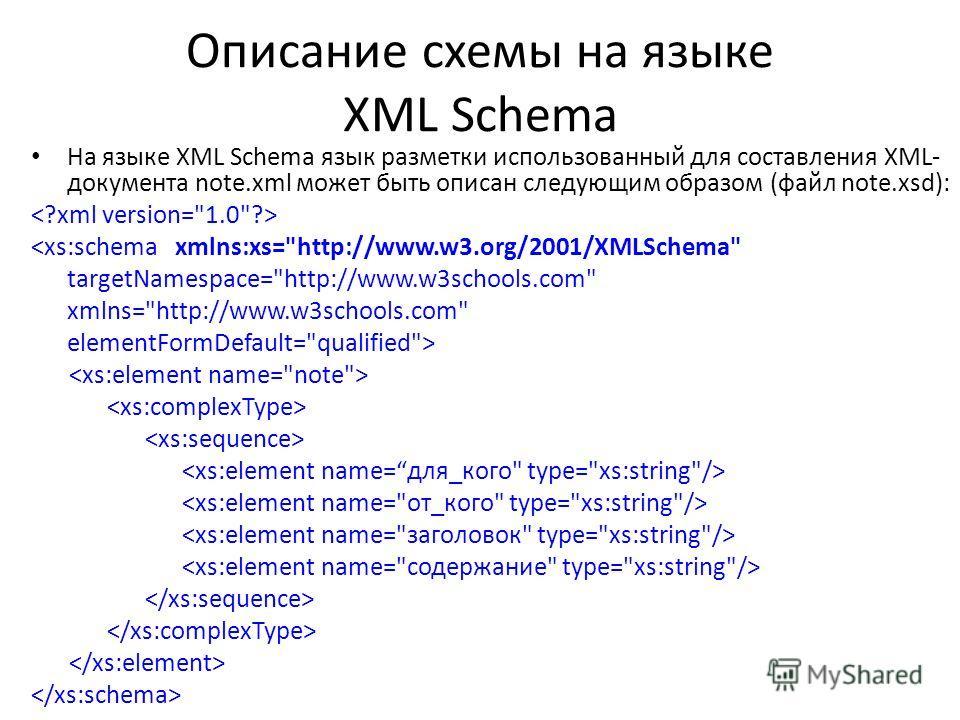 Описание схемы на языке XML Schema На языке XML Schema язык разметки использованный для составления XML- документа note.xml может быть описан следующим образом (файл note.xsd):
