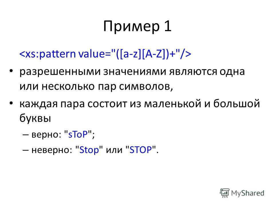 Пример 1 разрешенными значениями являются одна или несколько пар символов, каждая пара состоит из маленькой и большой буквы – верно: sToP; – неверно: Stop или STOP.