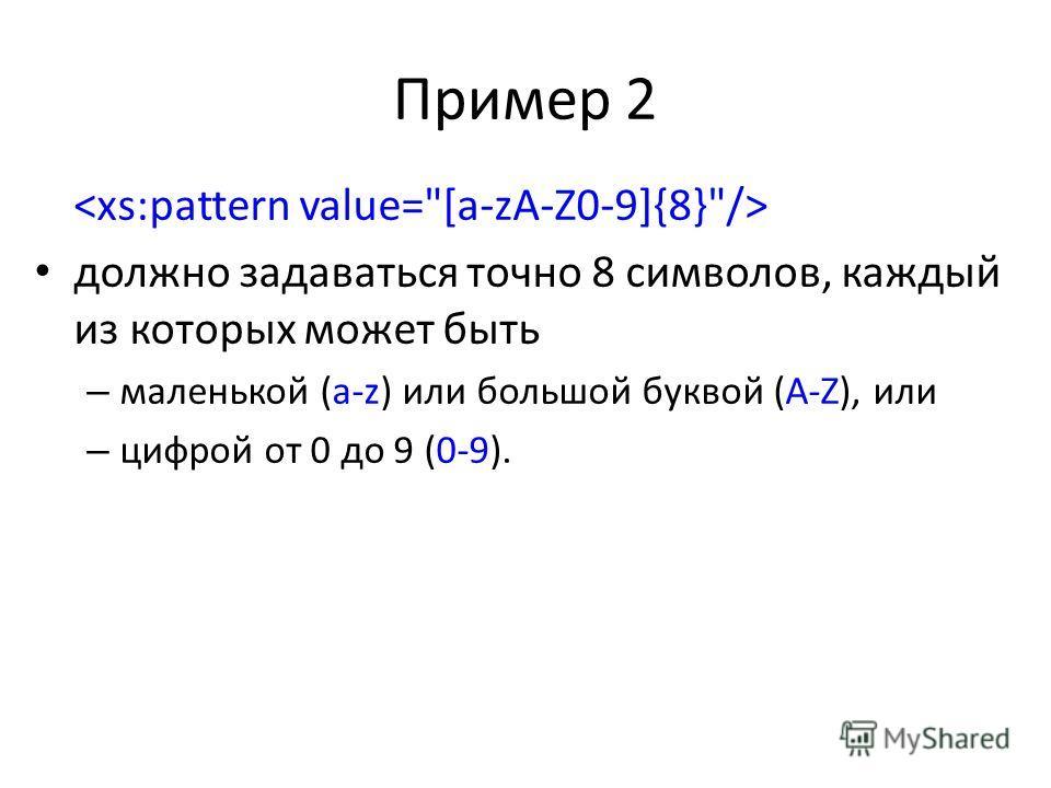 Пример 2 должно задаваться точно 8 символов, каждый из которых может быть – маленькой (a-z) или большой буквой (A-Z), или – цифрой от 0 до 9 (0-9).