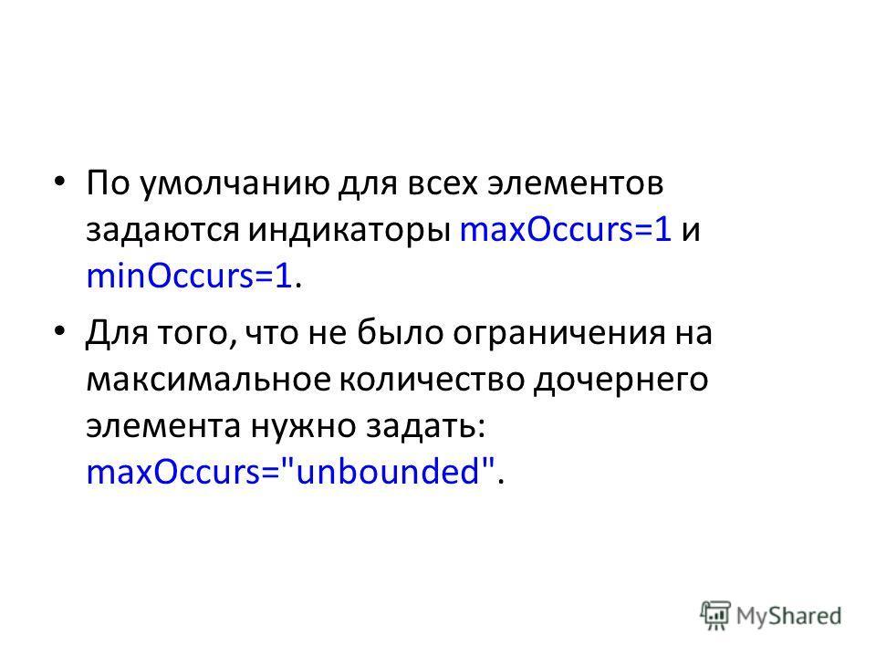 По умолчанию для всех элементов задаются индикаторы maxOccurs=1 и minOccurs=1. Для того, что не было ограничения на максимальное количество дочернего элемента нужно задать: maxOccurs=unbounded.