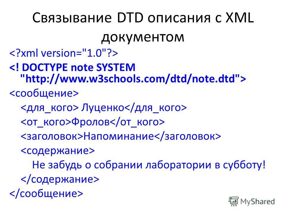 Связывание DTD описания с XML документом Луценко Фролов Напоминание Не забудь о собрании лаборатории в субботу!