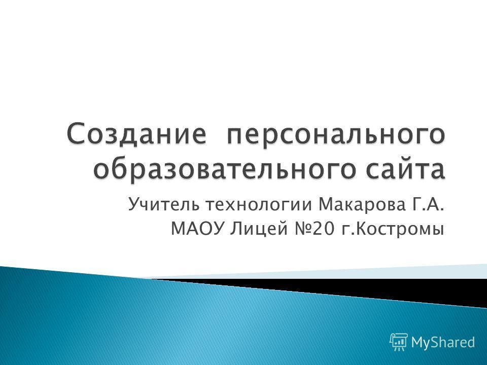 Учитель технологии Макарова Г.А. МАОУ Лицей 20 г.Костромы