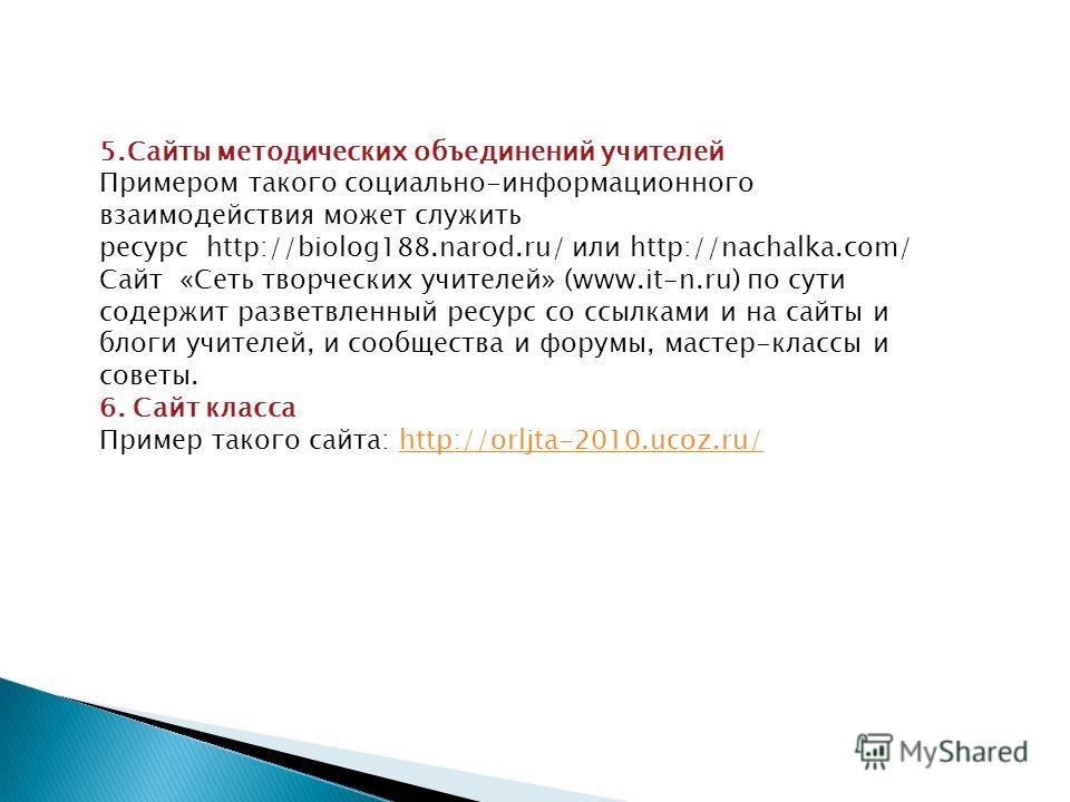 5. Сайты методических объединений учителей Примером такого социально-информационного взаимодействия может служить ресурс http://biolog188.narod.ru/ или http://nachalka.com/ Сайт «Сеть творческих учителей» (www.it-n.ru) по сути содержит разветвленный