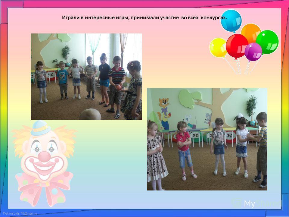 Играли в интересные игры, принимали участие во всех конкурсах.