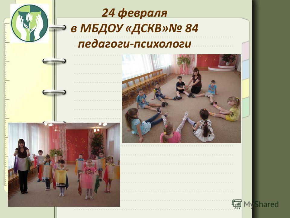 24 февраля в МБДОУ «ДСКВ» 84 педагоги-психологи