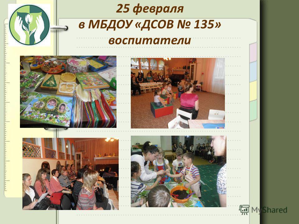 25 февраля в МБДОУ «ДСОВ 135» воспитатели