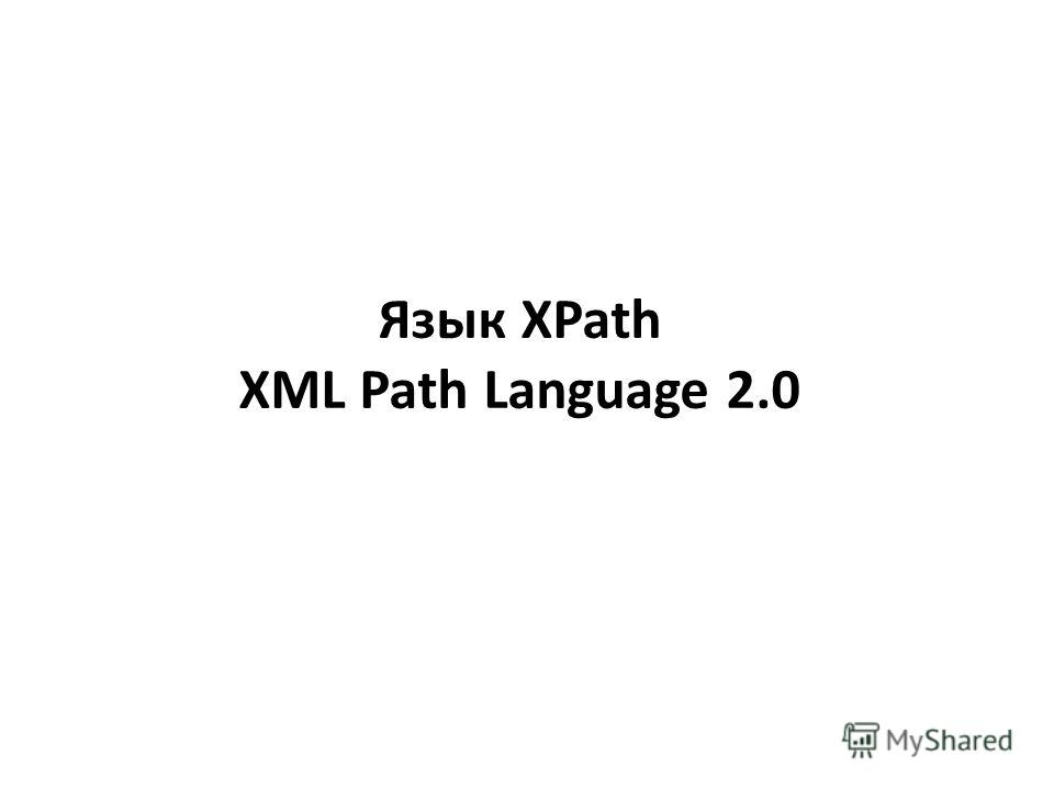 Язык XPath XML Path Language 2.0