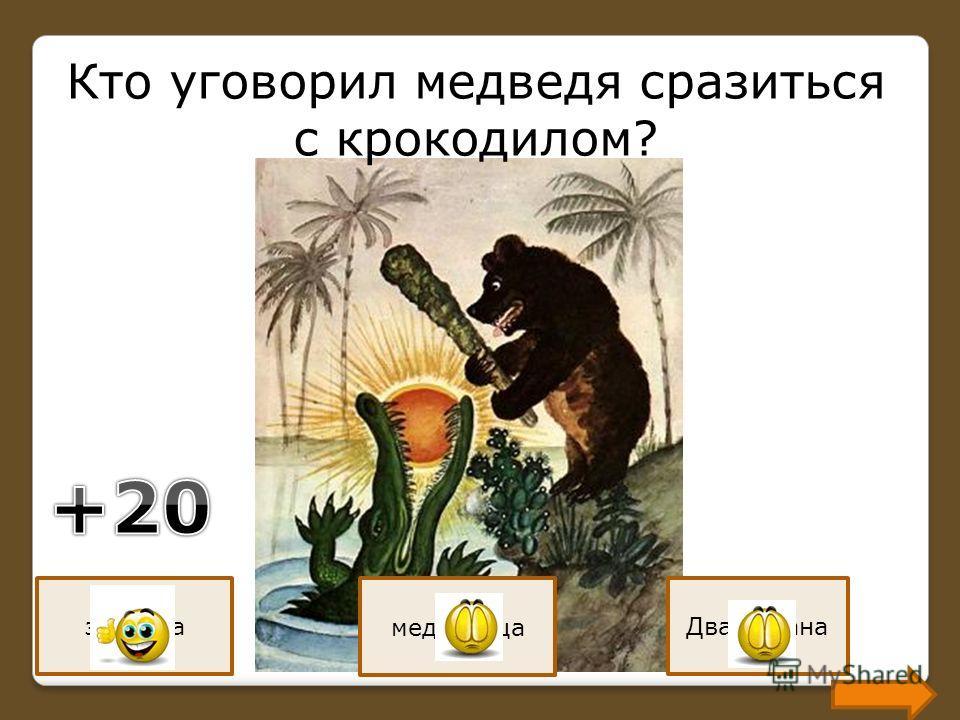Кто проглотил солнце в стихотворении Чуковского «краденое солнце»? медведь крокодил бегемот