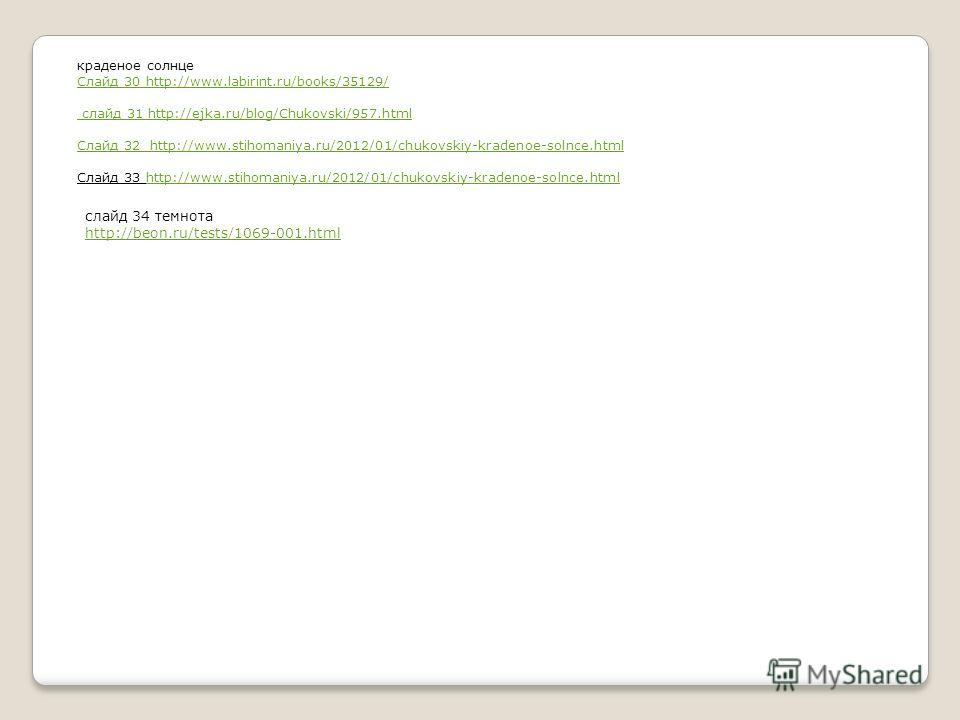 Крокодил слайд 14, 11 http://www.planetaskazok.ru/euspensky/krokodilgenaiegodruzjauspensky?start=4 муха цокотуха слайд 15 http://www.stihi.ru/2012/12/11/2919 Варенье слайд 16 http://www.forum.u-samovara.ru/lofiversion/index.php?t89. html Паук слайд 1