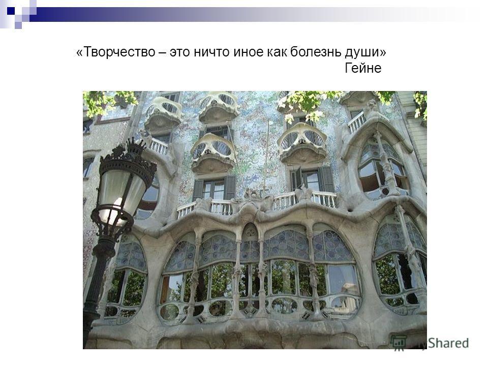 «Творчество – это ничто иное как болезнь души» Гейне