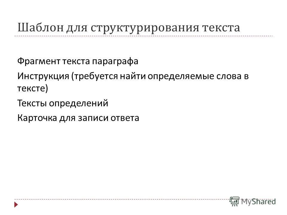 Шаблон для структурирования текста Фрагмент текста параграфа Инструкция ( требуется найти определяемые слова в тексте ) Тексты определений Карточка для записи ответа