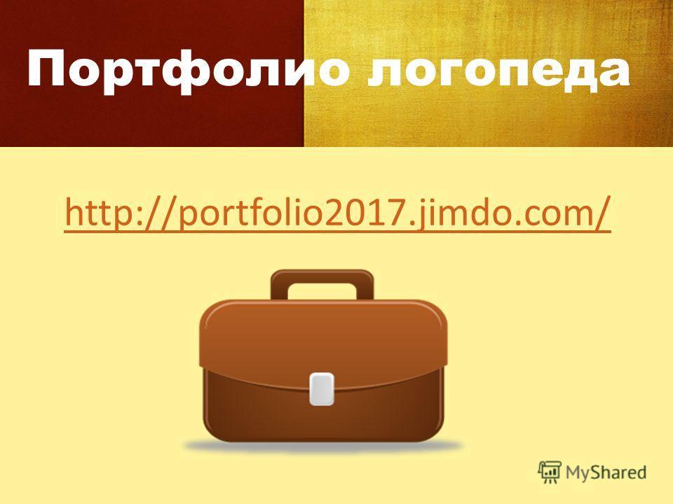 Портфолио логопеда http://portfolio2017.jimdo.com/