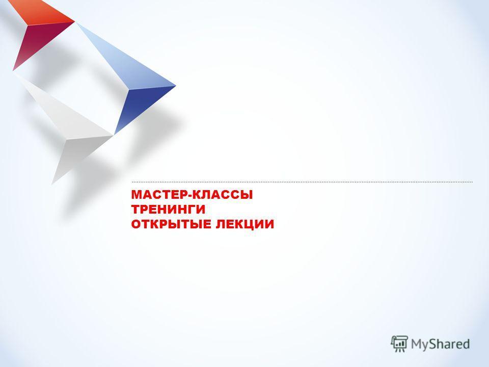 МАСТЕР-КЛАССЫ ТРЕНИНГИ ОТКРЫТЫЕ ЛЕКЦИИ
