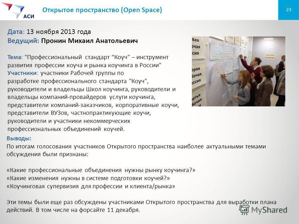 23 Открытое пространство (Open Space) Дата: 13 ноября 2013 года Ведущий: Пронин Михаил Анатольевич Тема: