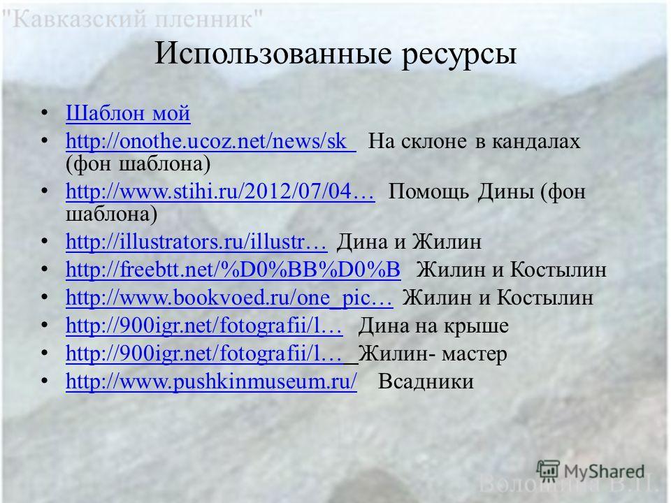 Использованные ресурсы Шаблон мой http://onothe.ucoz.net/news/sk На склоне в кандалах (фон шаблона) http://onothe.ucoz.net/news/sk http://www.stihi.ru/2012/07/04… Помощь Дины (фон шаблона) http://www.stihi.ru/2012/07/04… http://illustrators.ru/illust