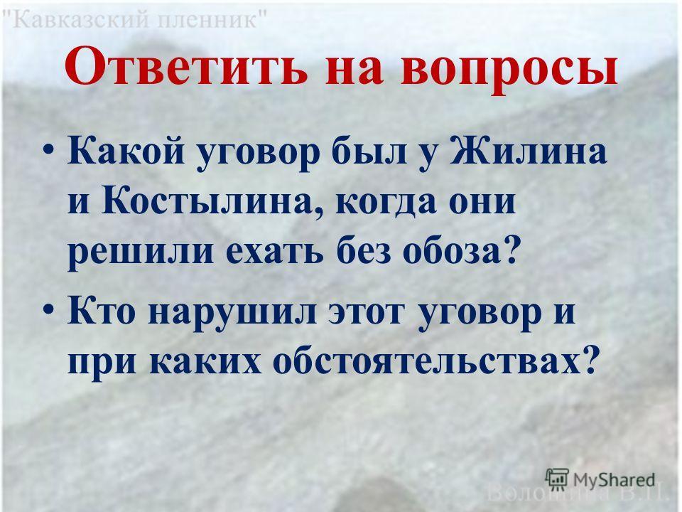 Ответить на вопросы Какой уговор был у Жилина и Костылина, когда они решили ехать без обоза? Кто нарушил этот уговор и при каких обстоятельствах?