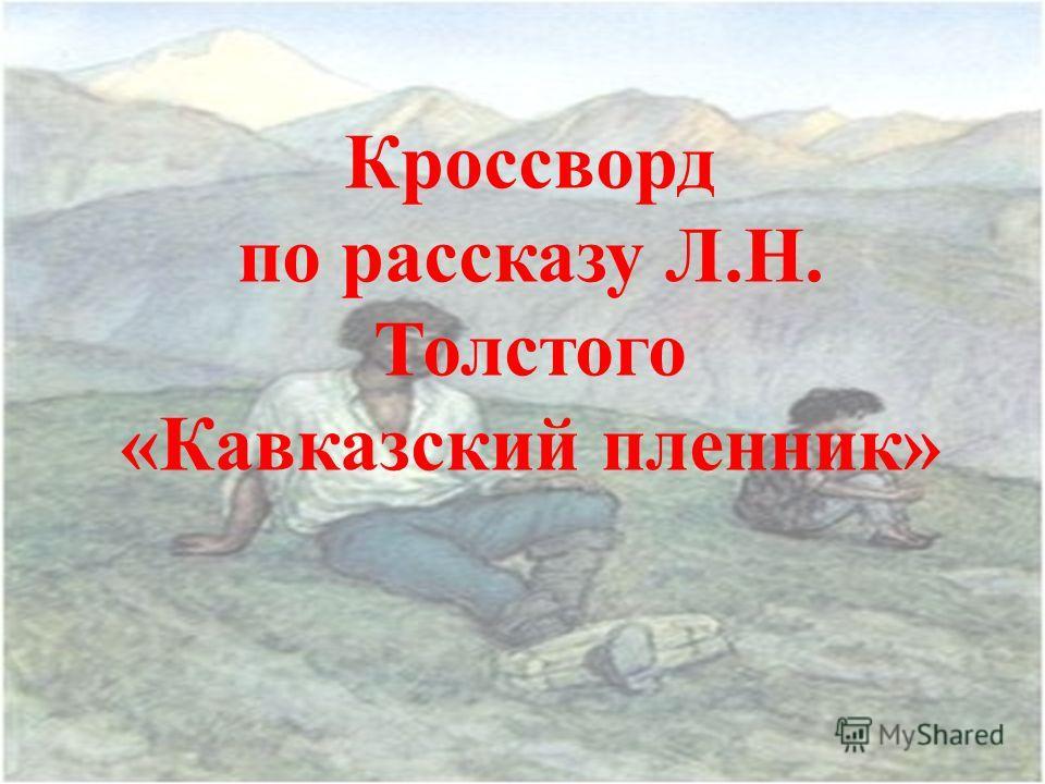 Кроссворд по рассказу Л.Н. Толстого «Кавказский пленник»