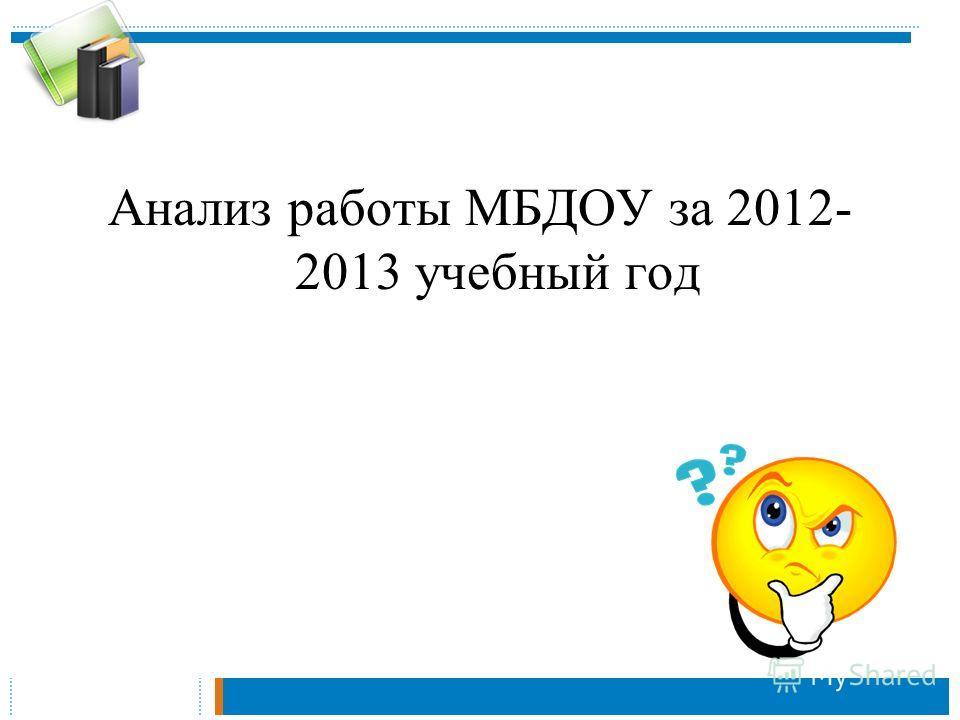 Анализ работы МБДОУ за 2012- 2013 учебный год