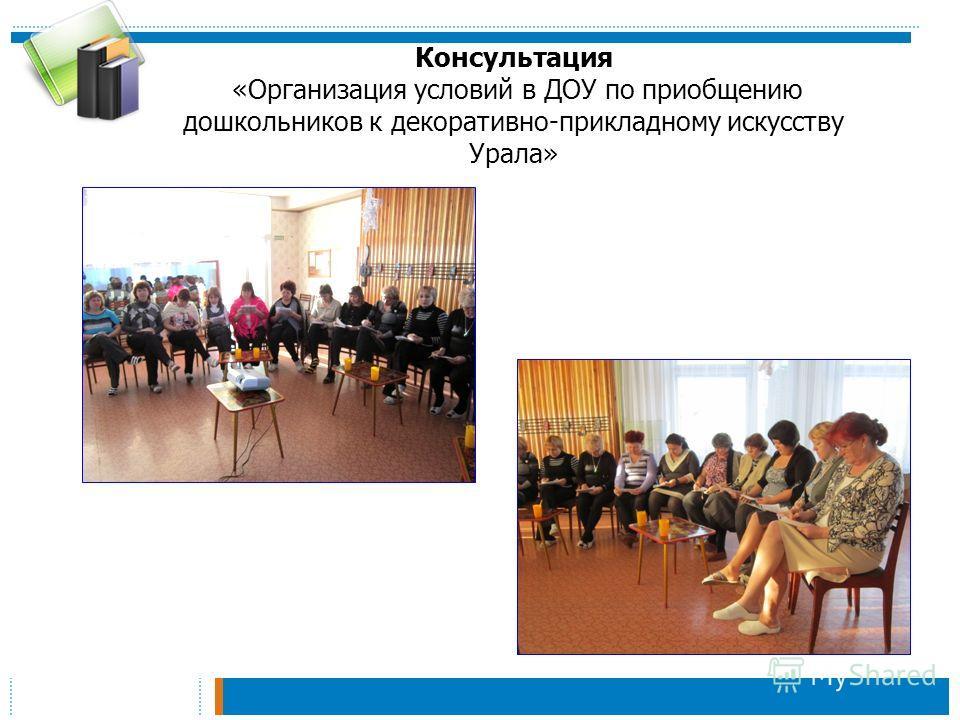 Консультация «Организация условий в ДОУ по приобщению дошкольников к декоративно-прикладному искусству Урала»