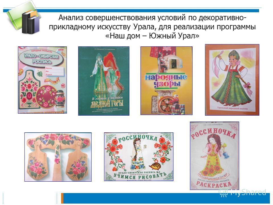 Анализ совершенствования условий по декоративно- прикладному искусству Урала, для реализации программы «Наш дом – Южный Урал»