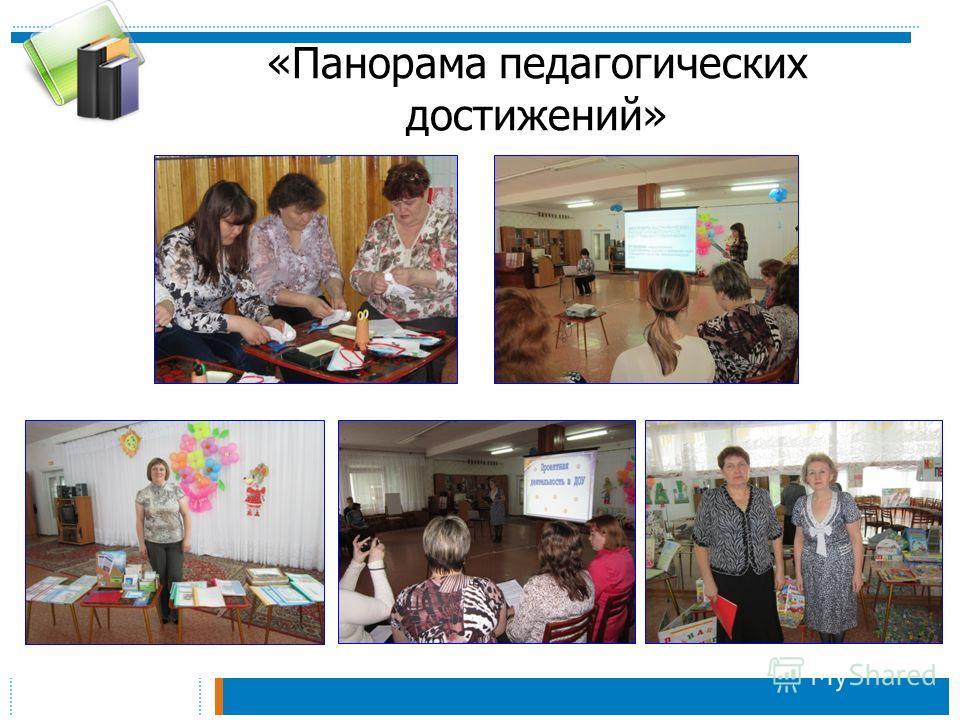 «Панорама педагогических достижений»