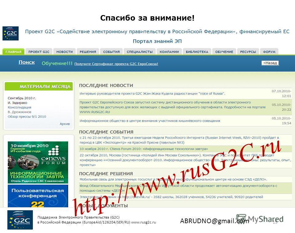 Спасибо за внимание! Поддержка Электронного Правительства (G2C) в Российской Федерации (EuropeAid/126204/SER/RU) www.rusg2c.ru 15 http://www.rusG2C.ru ABRUDNO@gmail.com