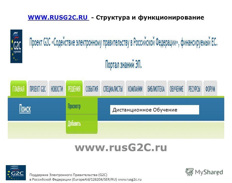WWW.RUSG2C.RU WWW.RUSG2C.RU - Структура и функционирование www.rusG2C.ru 4 Дистанционное Обучение Поддержка Электронного Правительства (G2C) в Российской Федерации (EuropeAid/126204/SER/RU) www.rusg2c.ru