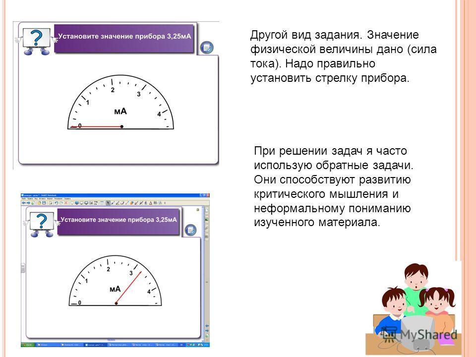 Задание учащихся: Стрелка приборов не закреплена, поэтому ее можно устанавливать на любое место шкалы деления и повторять задание несколько раз. Функция доски - вращение объекта позволяет учителю экономить время - не надо перечерчивать новую шкалу. М