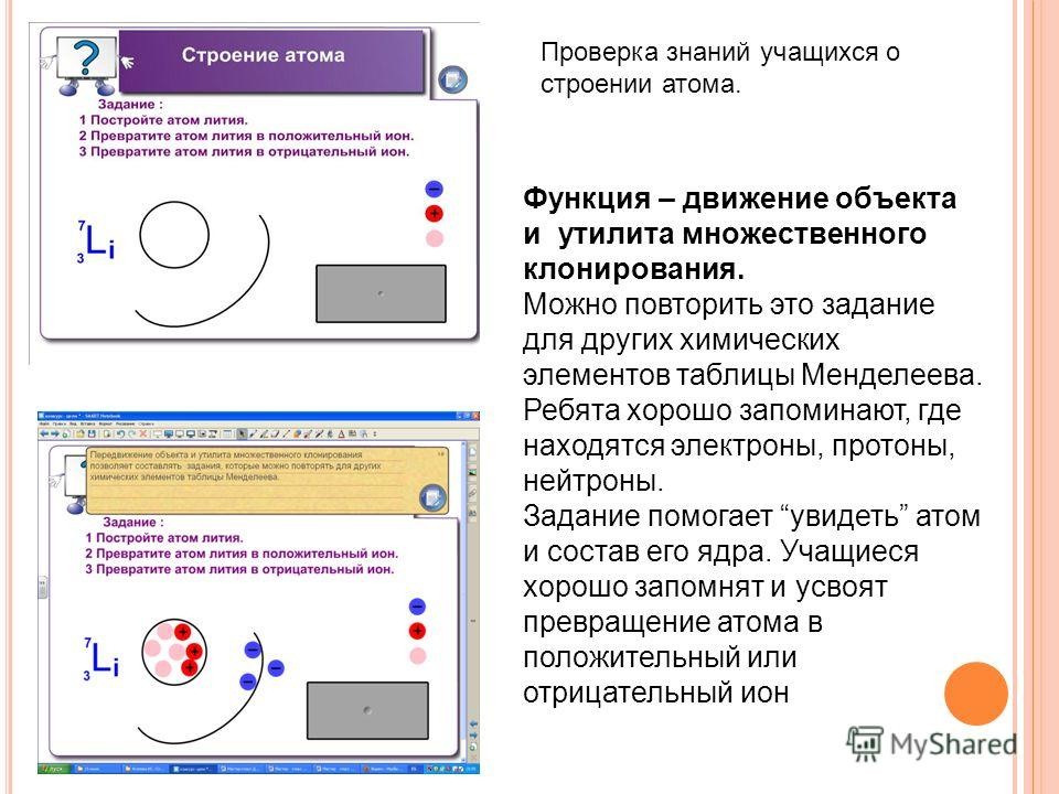 Найти соответствия – соединить маркером картинки приборов и их обозначения в цепи. Функция – маркер позволяет в интересной игровой форме проверить знания учеников. Если ученик не правильно соединил объекты на экране, то другой ученик, использую марке